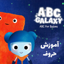 کهکشان الفبایی