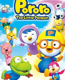 انیمیشن پنگوئن کوچولویی به نام پورورو